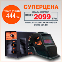 Новый Днипро-М САБ-258Н и маска МЗП-390 всего за 2099 грн!