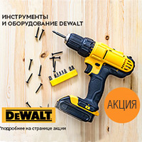 Зимний ЦЕНОПАД на электроинструмент DeWALT!