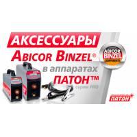 """Теперь все аппараты ПАТОН серии """"Р"""" комплектуются аксессуарами Abicor Binzel"""