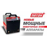 Запуск производства инверторных аппаратов ПАТОН на токи 400, 500 и 630 ампер