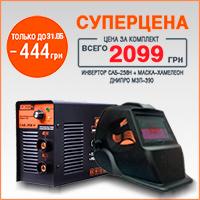 Новый Днипро-М САБ-258Н и маска МЗП-390 всего за 2099 грн!