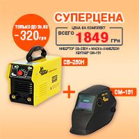 Сварочный инвертор Кентавр СВ-250Н + МАСКА В ПОДАРОК!