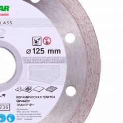 Алмазный диск DISTAR 1A1R DECOR SLIM 5D